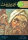 الحجاج بن يوسف