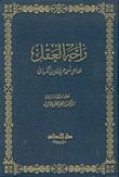 Download Book Comfort Of Mind Pdf Noor Library 9