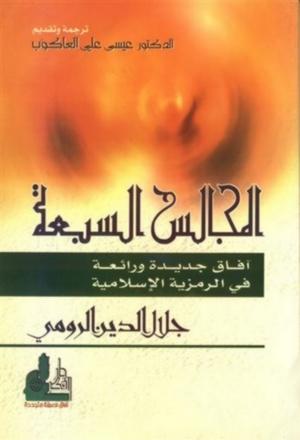 كتاب المثنوي لجلال الدين الرومي pdf