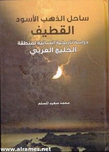 تحميل كتاب سقوط العالم الإسلامي pdf