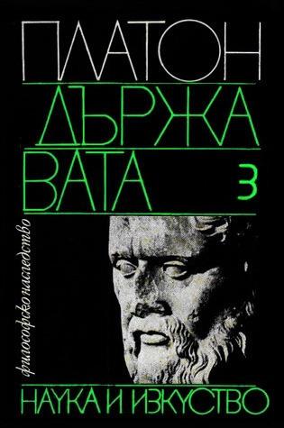 Държавата by Plato