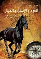 القوة والإيمان والخيال .. امريكا في الشرق الأوسط  منذ عام 1776 وحتى اليوم