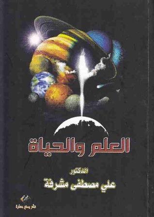 العلم والحياة by علي مصطفى مشرفة