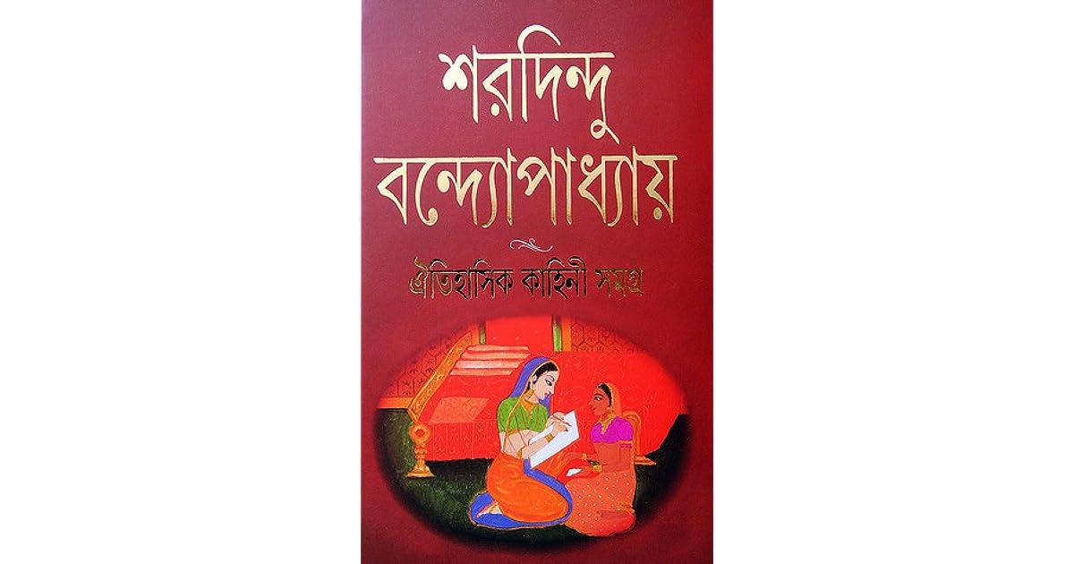 ঐতিহাসিক কাহিনী সমগ্র by Sharadindu