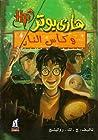 هاري بوتر وكأس النار by J.K. Rowling