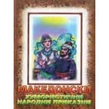 humoristicni makedonski pesni