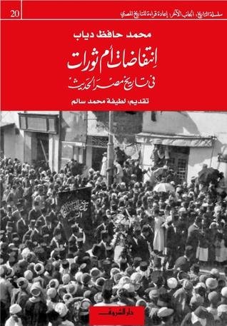 انتفاضات أم ثورات فى تاريخ مصر الحديث by محمد حافظ دياب