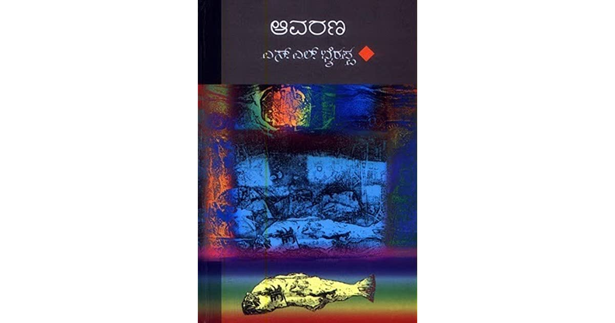 Avarana Kannada Novel Pdf
