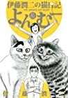 Cat Diary: Yon & Muu; 猫日記よん&むー; Neko Nikki Yon to Mū