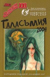 Таласъмия 2004