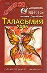 Таласъмия 2005