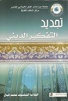 تجديد التفكير الديني فى الإسلام