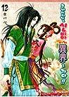 Crazy Girl Shin Bia Volume 12