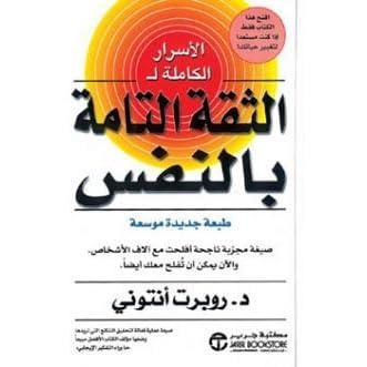 تحميل كتاب الاسرار الكاملة للثقة التامة بالنفس pdf