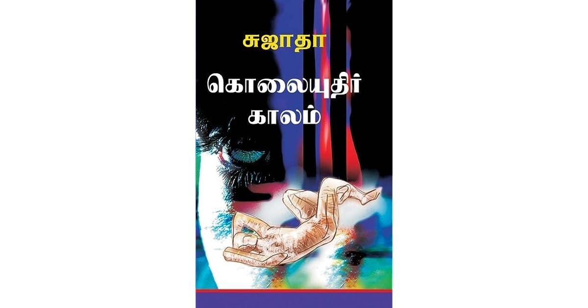 Tamil Thriller Novels Pdf