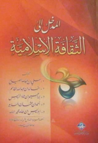 تحميل كتاب المدخل الى الثقافة الاسلامية 101