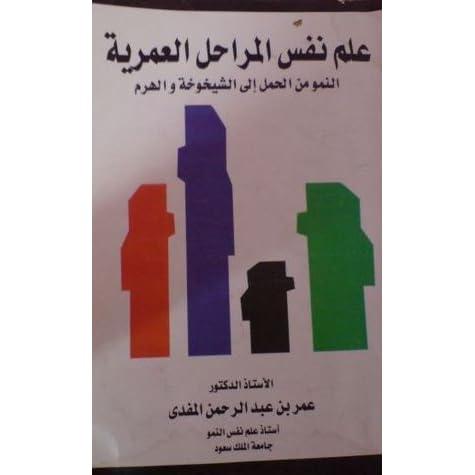 تحميل كتاب علم نفس المراحل العمرية عمر المفدى pdf