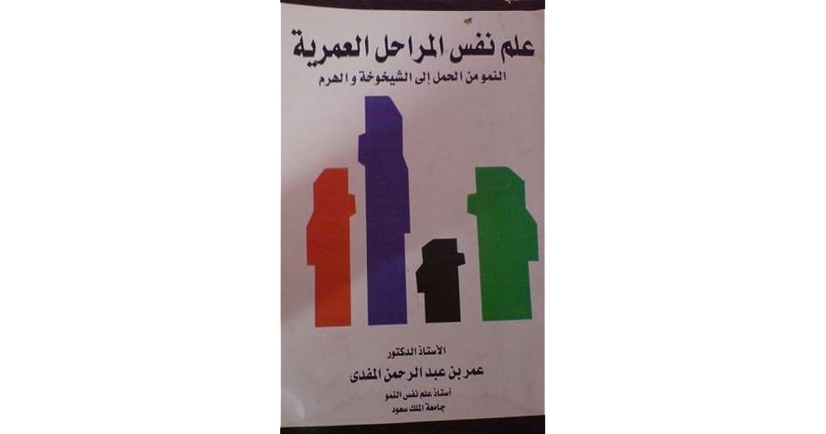 علم نفس المراحل العمرية عمر المفدى pdf