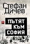 Пътят към София by Стефан Дичев