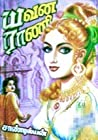 யவன ராணி [Yavana Rani] - 1 by சாண்டில்யன்