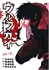 Wolf Guy, tome 1