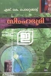 Simhabhoomi   സിംഹഭൂമി