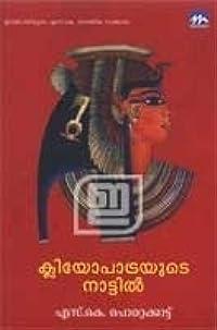 Cleopatrayude Naattil   ക്ലിയോപാട്രയുടെ നാട്ടില്