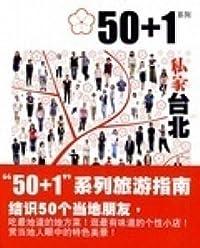 50+1之私家台北