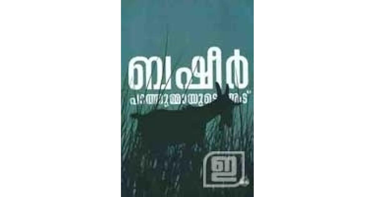 പാത്തുമ്മായുടെ ആട് | Pathummayude Aadu by