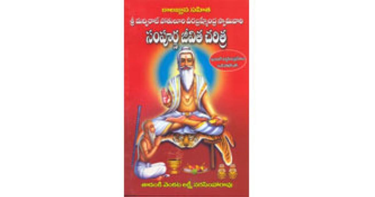 Sri Madvirat Pothuluri Veerabrahmendra Swamy vari Sampoorna Jeevitha