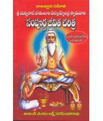 Sri Madvirat Pothuluri Veerabrahmendra Swamy vari Sampoorna Jeevitha Charitra