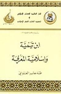 ابن تيمية و إسلامية المعرفة