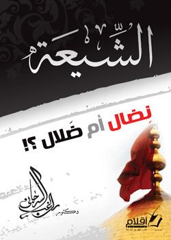 الشيعة نضال أم ضلال By راغب السرجاني
