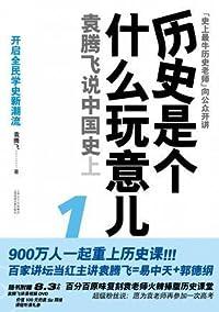历史是个什么玩意儿1:袁腾飞说中国史(上)