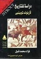 دراسة للتاريخ
