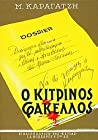 O κίτρινος φάκελλος, Τόμος Β' audiobook review