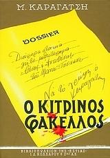O κίτρινος φάκελλος, Τόμος Β'