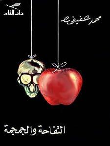 التفاحة والجمجمة