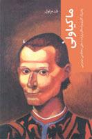 Introducing Machiavelli (Introducing...)