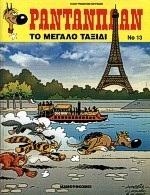 Το μεγάλο ταξίδι (Ραντανπλάν, #13)