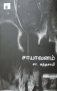 Sayavanam