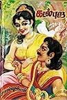 கடல் புறா 1 [Kadal Pura] by சாண்டில்யன்