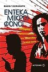 Έντεκα μικροί φόνοι: Ιστορίες εμπνευσμένες από τραγούδια του Nick Cave