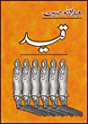 Qaid / قید