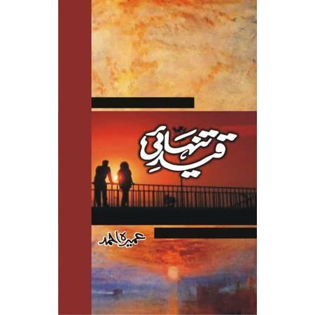 qaid e tanhai novel by umaira ahmed pdf