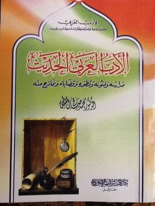كتاب الأدب العربي الحديث محمد صالح الشنطي pdf