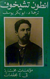 أنطون تشيخوف: مؤلفات مختارة في 4 مجلدات