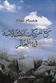 مع الحركات الإسلامية في العالم