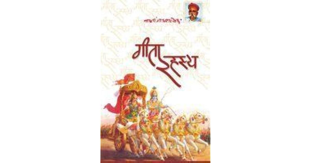 Marathi in pdf rahasya geeta