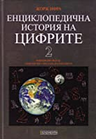Енциклопедична история на цифрите, том 2